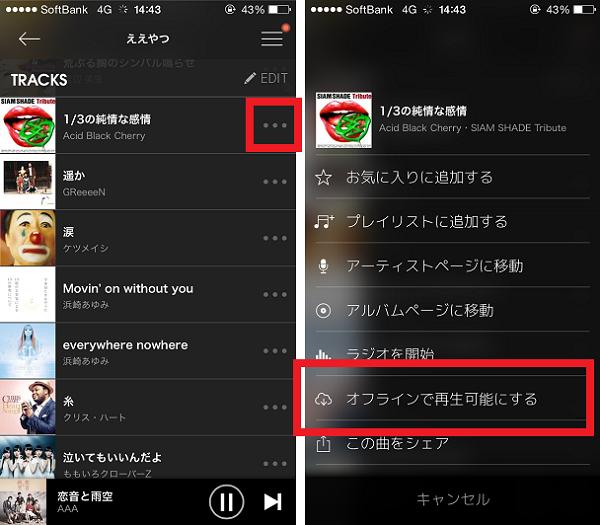 AWA Musicの楽曲をオフラインで再生する方法