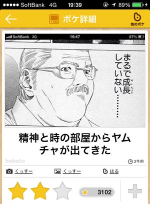「ボケて(bokete)」最高作品20選
