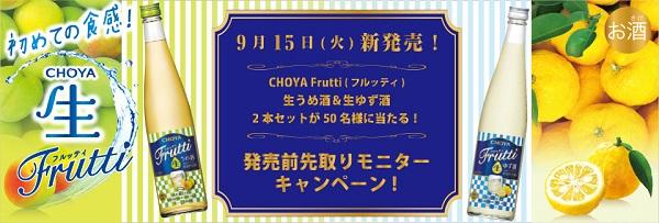 CHOYA Frutti