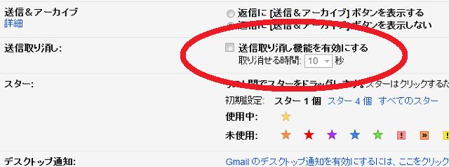Gmailで送信したメールをキャンセルする方法