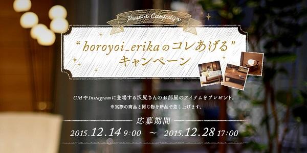 "horoyoi_erikaのコレあげる""キャンペーン"