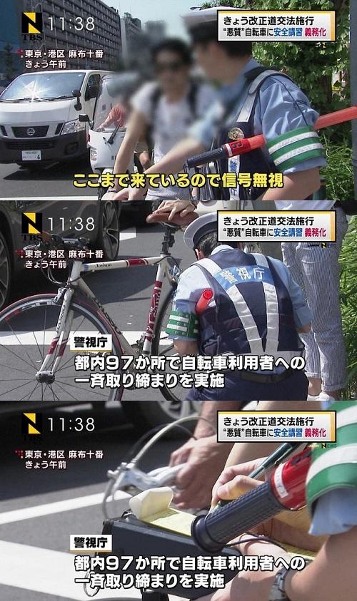 自転車運転者講習制度制度