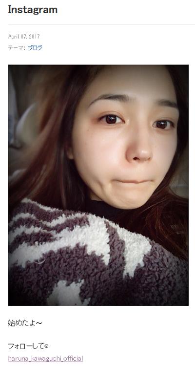 川口春奈オフィシャルブログ