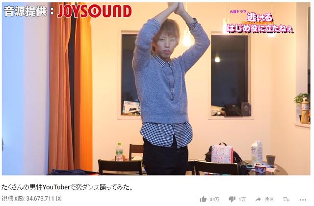 恋ダンス動画
