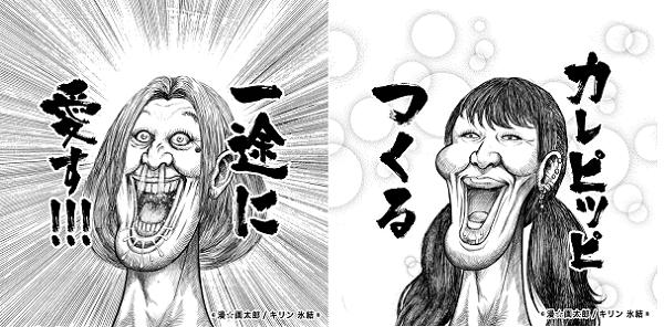 漫☆画太郎メーカー