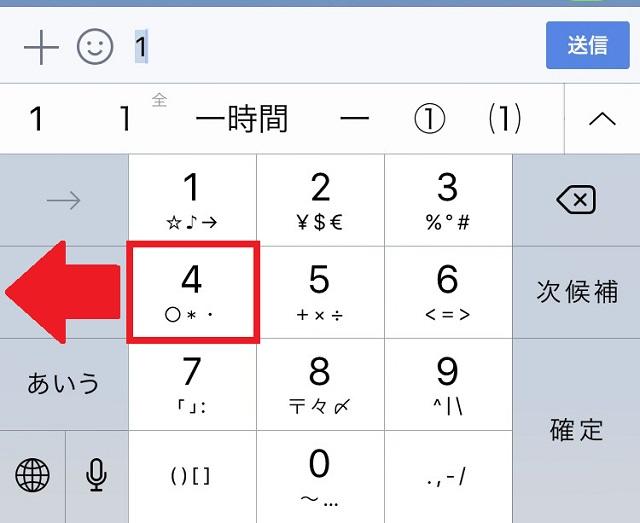 簡単に丸数字を入力する方法
