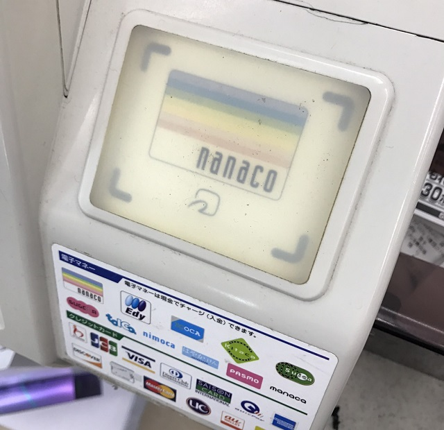 nanacoカードに貯まったポイントを電子マネーに交換する方法