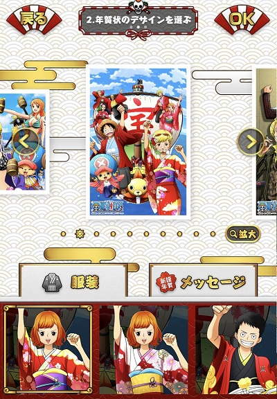 ONE PIECE年賀状メーカー