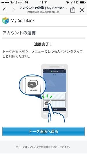 LINEでマイソフトバンク