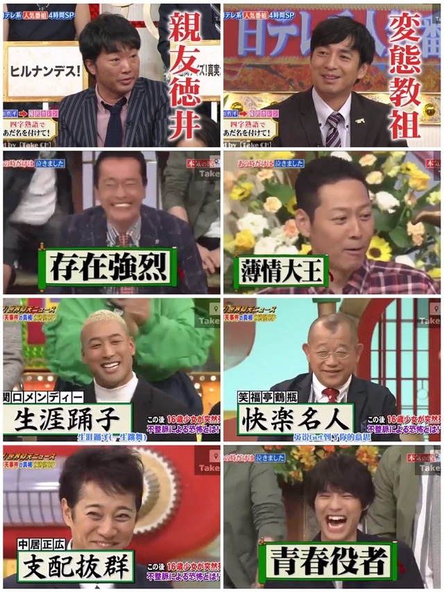 滝沢カレン四字熟語あだ名