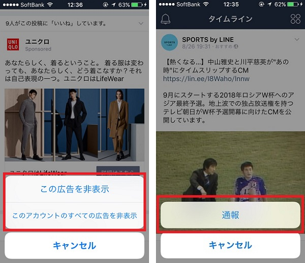 by LINE広告を非表示にする方法