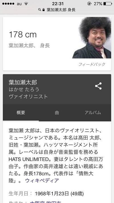 葉加瀬太郎 身長