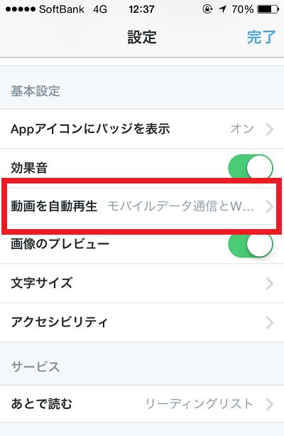Twitterの動画自動再生を止める方法