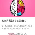 【脳診断】あなたは左脳派?右脳派?