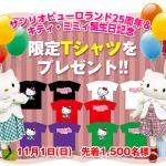 【11月1日のみ限定】ハローキティ オリジナルTシャツをゲットしよう!【サンリオピューロランド25周年&ハローキティ誕生日記念】