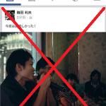 Facebookで不要な投稿を非表示にする方法&広告を非表示にする方法