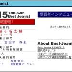 ローラが3年連続ベストジーニスト受賞で殿堂入りへ!!キスマイ藤ヶ谷も2年連続受賞。