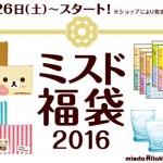 【福袋2016】ミスタードーナツの福袋を買ってみた!リラックマの可愛いグッズがいっぱい!