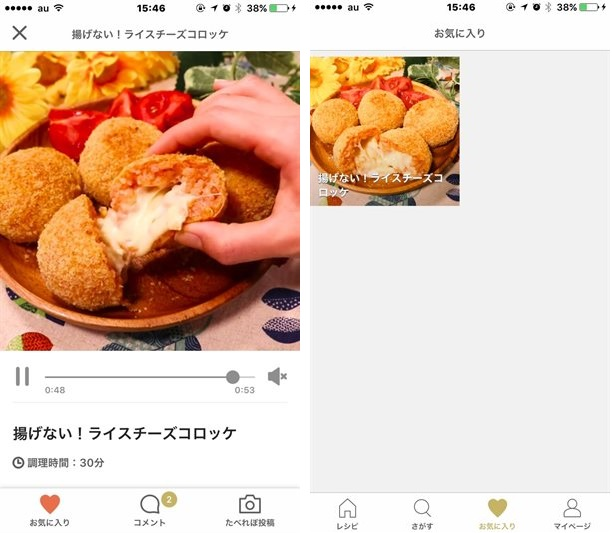 KURASHIRUアプリ