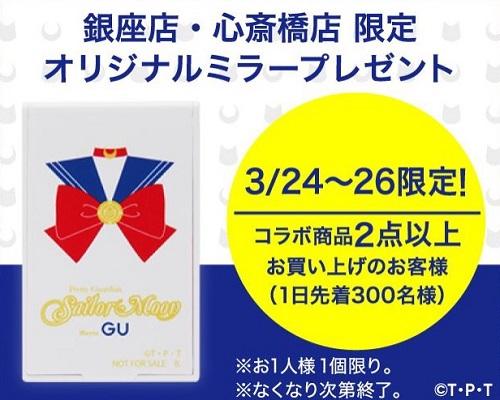 GU×セーラームーン