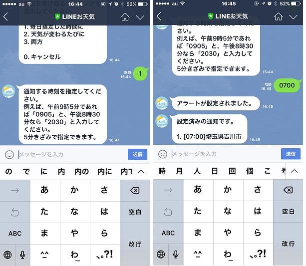 LINEお天気
