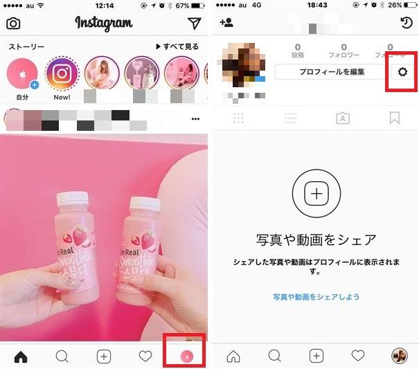 instagram複数アカウント
