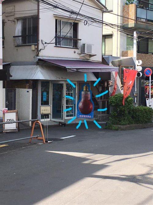 原宿電気商会