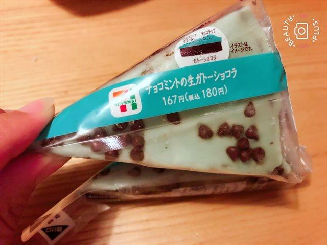 セブン生チョコミント