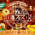【HOTな酒フェス】ホットドリンク限定の酒フェスが芝浦 BBQ Lounge CRIBにて開催