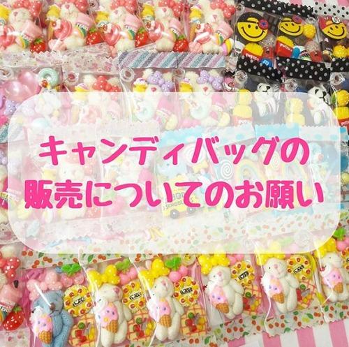 キャンディバッグの作り方