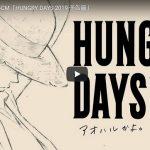 カップヌードルCM「ワンピース編」まとめ!【HUNGRY DAYS 2019】