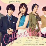 ドラマ『コーヒー&バニラ』名言・名セリフ集!キュンキュンの大渋滞!【コヒバニ】