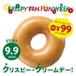 『オリジナルグレーズド』が99円で食べられるファン感謝祭!クリスピークリームデーが開催!