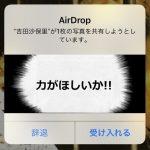 【おもしろ】AirDropテロ9選!なぜこれを送ってきたwww