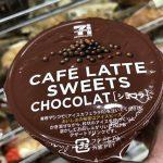 カフェラテショコラ