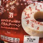 セブンイレブン『ホワイトチョコ掛けバウムクーヘン』がめちゃ美味!リピ確定!