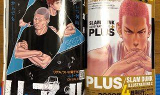 PLUS / SLAM DUNK ILLUSTRATIONS2