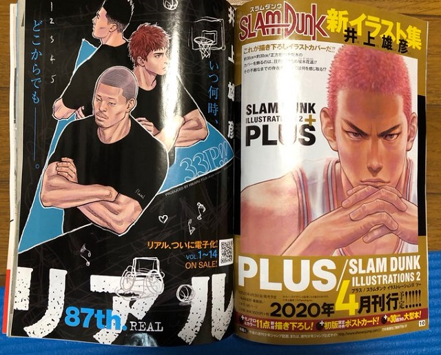 PLUS / SLAM DUNK ILLUSTRATIONS2