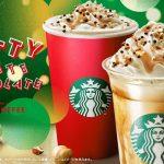 【スタバ新作】『ナッティホワイトチョコレート フラペチーノ』が新登場!クリスマスイルミネーションのように輝くフラぺ!