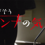 【動画】athome『さがそう!オンナの気配』がマジで怖い!