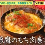 【料理研究家リュウジ考案】餅を使ったバズレシピ!超簡単なのにめっちゃ美味い!!