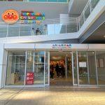 横浜アンパンマンミュージアムに行ってみた感想!おすすめの駐車場はどこ?