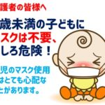 【新型コロナ】2歳未満の子供のマスクは危険!日本小児科医会が注意喚起!