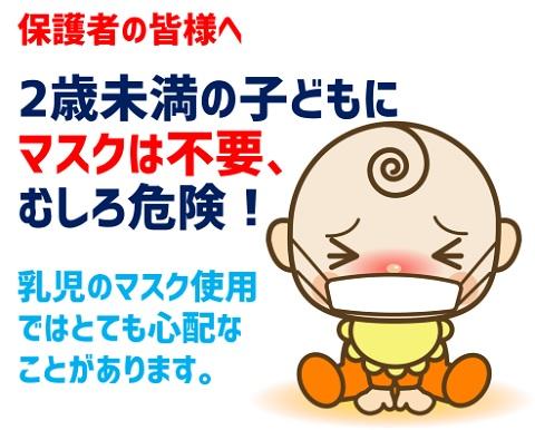 日本小児科医会