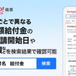 Yahoo!で「市区町村名+給付金」を検索すると10万円給付のスケジュールがすぐ確認できる!