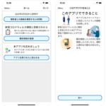 新型コロナウイルス接触確認アプリ「COCOA」登録方法&使い方!