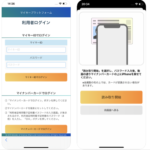 アプリでマイナポイントの予約をする方法!マイキーIDを発行する方法!