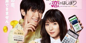 ドラマ『カネ恋』の名言・名セリフ集!【おカネの切れ目が恋のはじまり】