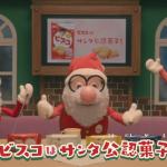 【動画】グリコ「ビスコ 秘密のサンタ会トーク」の声優さんが超豪華!サンタのぶっちゃけトークに注目!