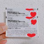 メッセージ入りのディズニーチケットの購入する方法!ギフトパスポートを注文してみた!
